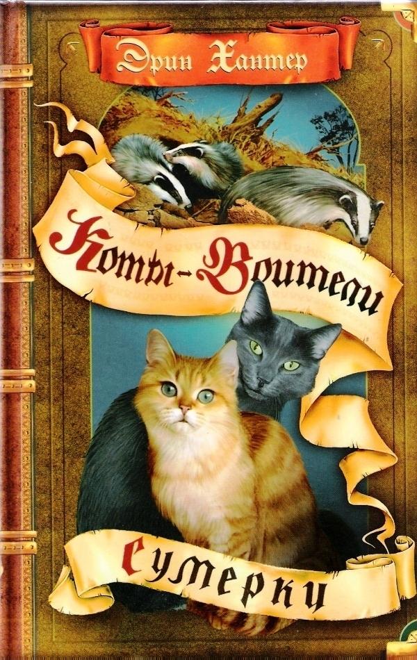 Warrior Cats Around The World Mewmewnia
